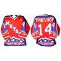 Motor Barnaul 2003-04 Russian Hockey Jersey Dark