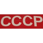 Team USSR 1972 Retro Soviet Russian Hockey Jersey Kharlamov Dark